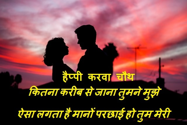 karwa chauth shayari for wife in hindi