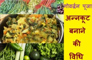 Annakut Festival How to make Annakut Bhog