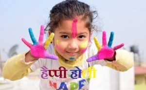 Happy Holi messages wishes in hindi