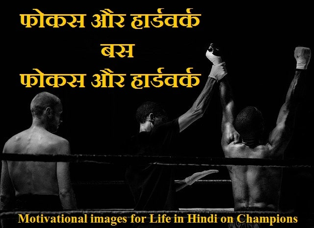 Motivational images for life in Hindi on Champions