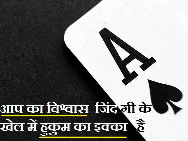 Motivational Status in Hindi for Life