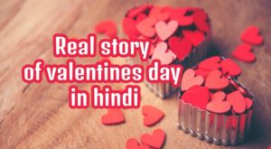 Real story of valentines day in hindi