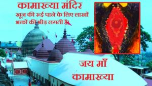 Kamakhya Temple History in Hindi