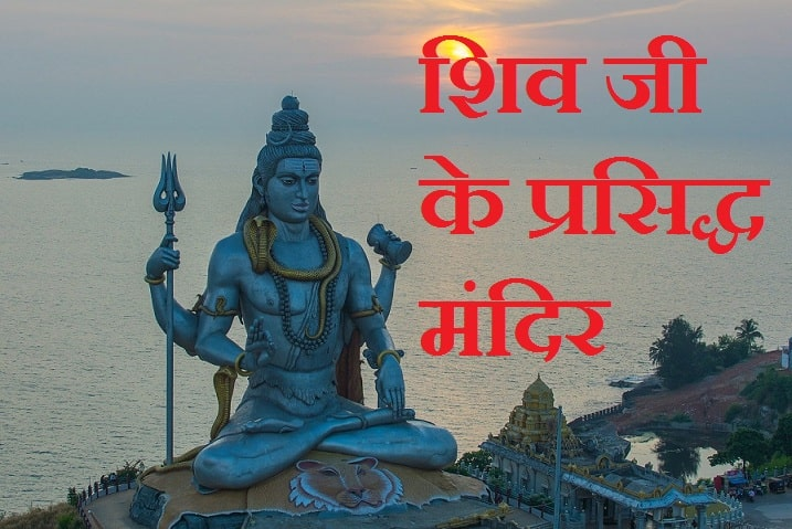 Lord-Shiva-Temple-in-India