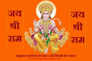 Rule-for-Reading-Hanuman-Chalisa