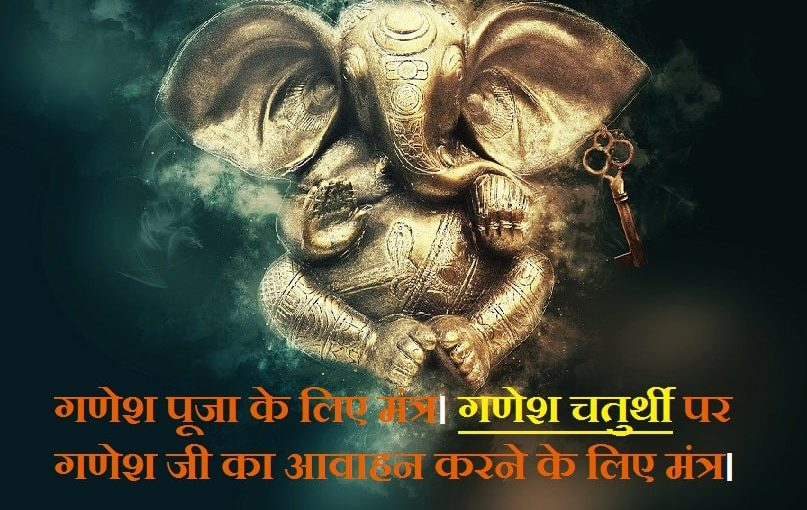 ganesh-ji-powerful-mantra-ganesh-chaturthi-sthapana-mantra-and-vidhi