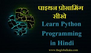 python-programming-in-hindi