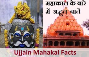 Ujjain Mahakal Facts in Hindi - Mahakaleshwar Jyotirlinga Temple