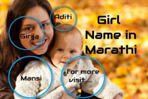 Girls Name in Marathi with Meaning